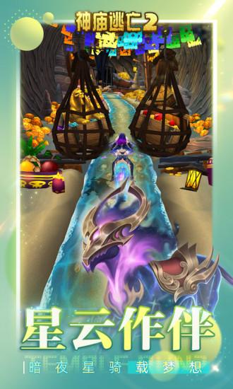 神庙逃亡2无限金币钻石破解版