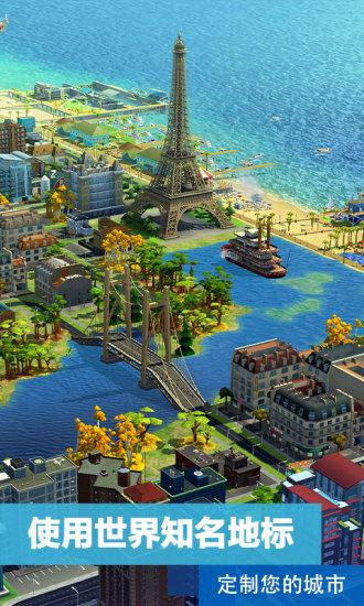 模拟城市我是市长无限资源版破解版