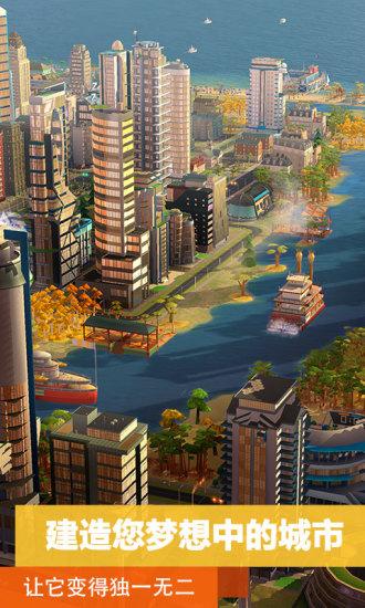 模拟城市我是市长无限资源版最新版