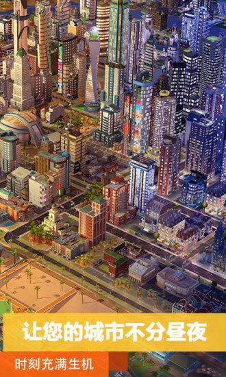 模拟城市我是市长无限资源版免费版本