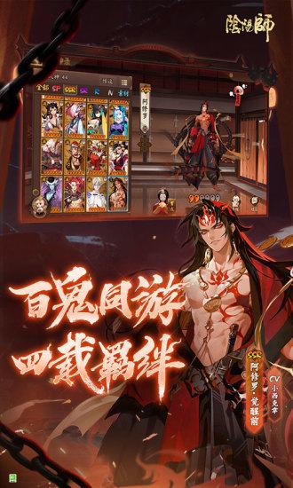 阴阳师官方正版下载破解版