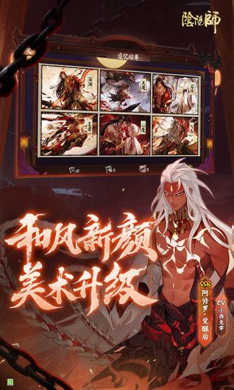 阴阳师官方正版下载下载