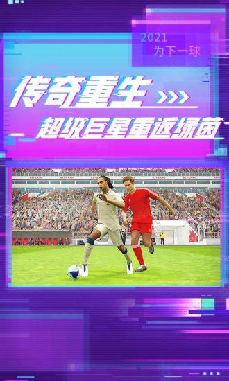 实况足球国际服下载免费版本