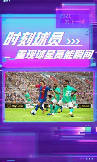 实况足球国际服下载下载