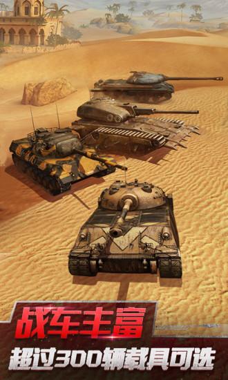 坦克世界闪击战破解版破解版