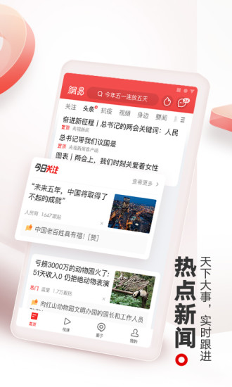 网易新闻app官方下载最新版
