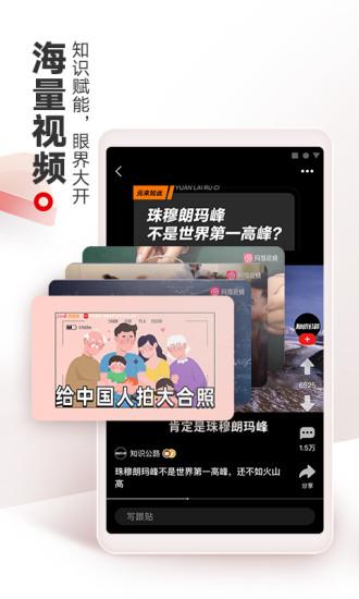 网易新闻app官方下载破解版