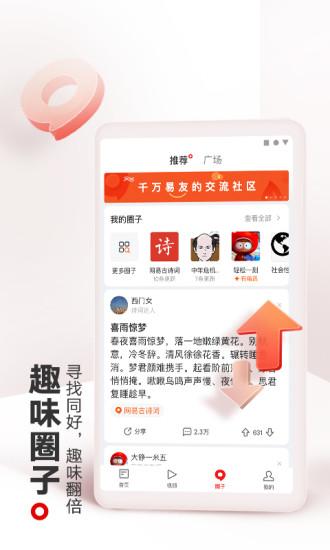 网易新闻app官方下载下载