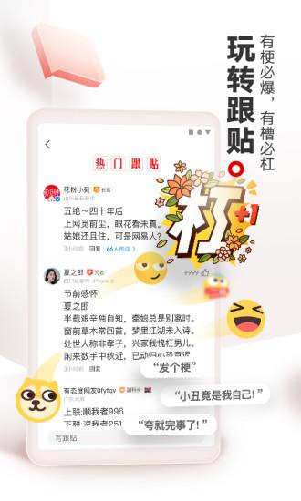 网易新闻app官方下载免费版本