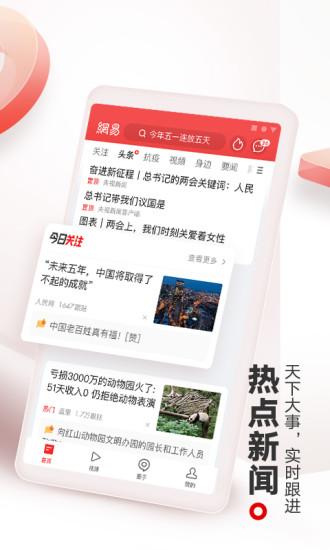 网易新闻安卓版去广告最新版