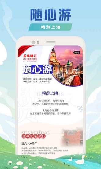 锦江酒店app下载