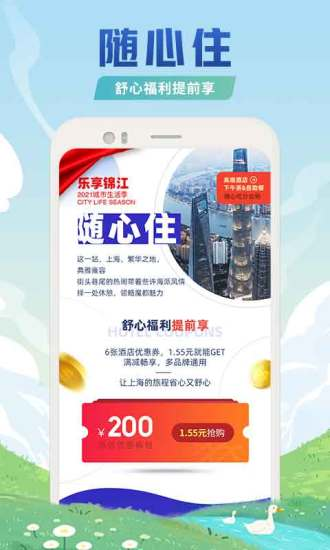 锦江酒店app破解版