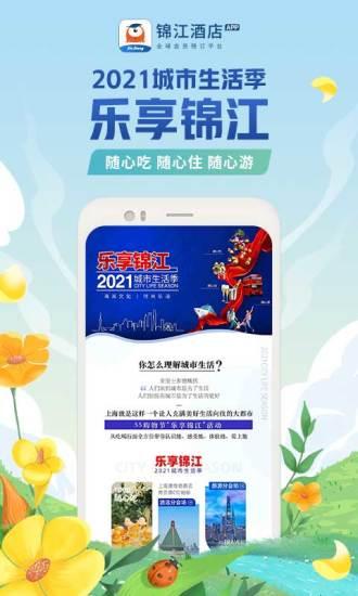 锦江酒店app官方下载
