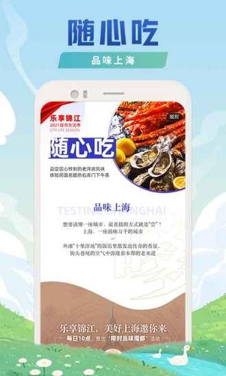 锦江酒店app官方下载最新版