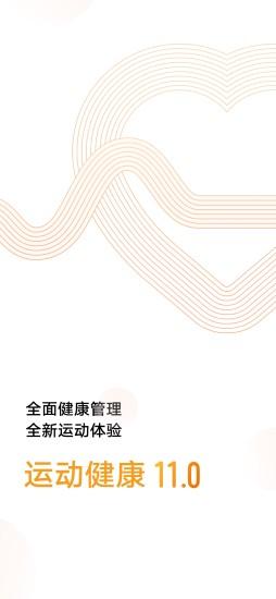 华为运动健康安卓手机版官方免费下载