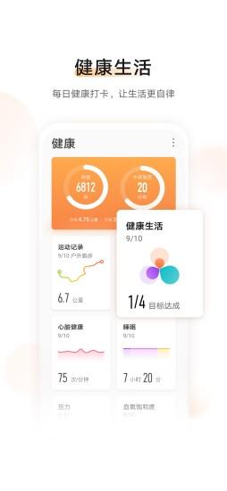 华为运动健康安卓手机版官方免费下载最新版