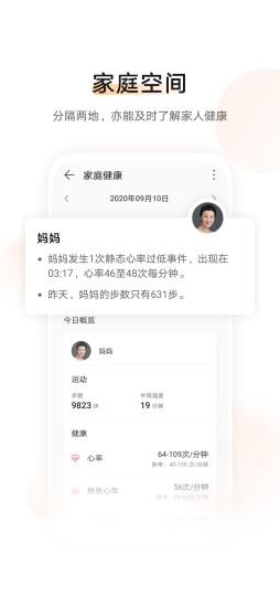 华为运动健康安卓手机版官方免费下载破解版