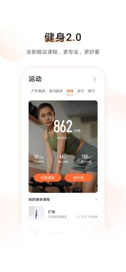 华为运动健康安卓手机版官方免费下载下载