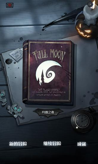 月圆之夜官方正版下载最新版