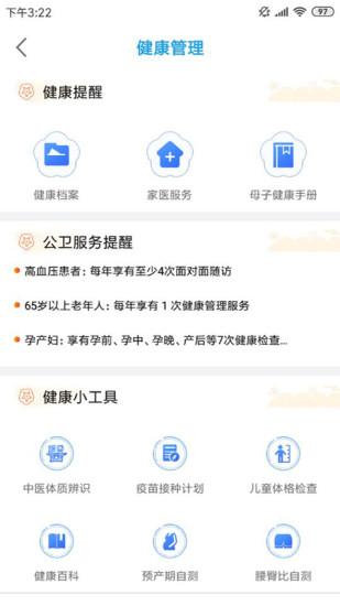 江苏健康通官方下载破解版