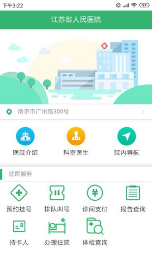 江苏健康通官方下载免费版本
