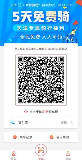 天津地铁app免费下载最新版