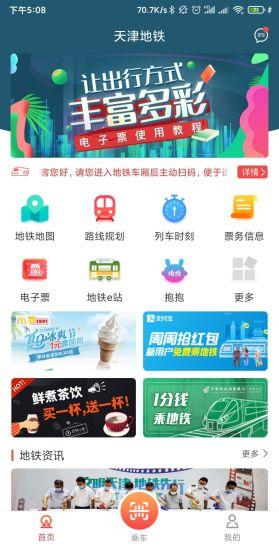 天津地铁app免费下载