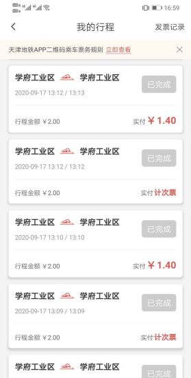 天津地铁app免费下载破解版