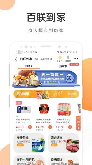 i百联app最新版