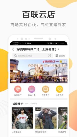 i百联app最新版最新版