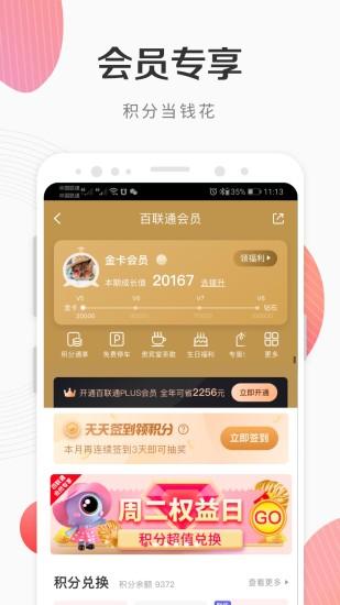 i百联app最新版免费版本