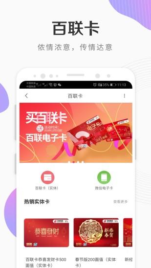 i百联app最新版下载