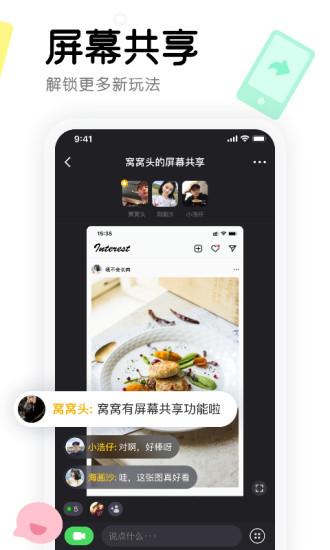 窝窝app下载安卓最新版