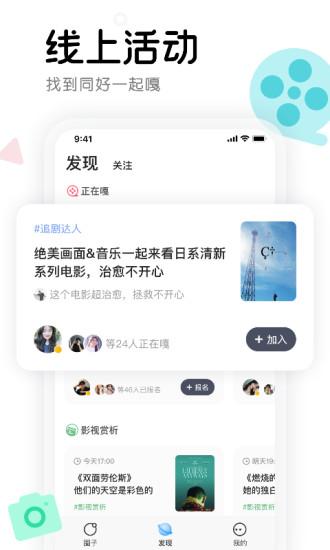 窝窝app下载安卓破解版
