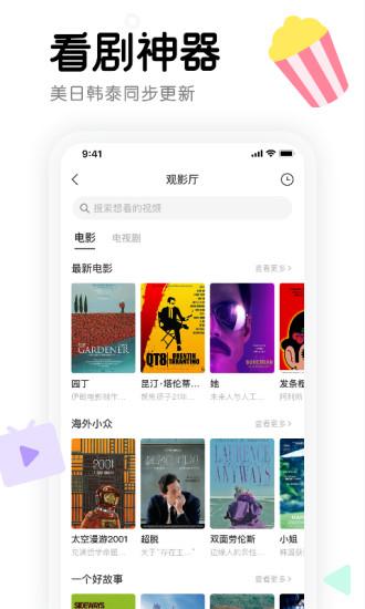 窝窝app下载安卓下载